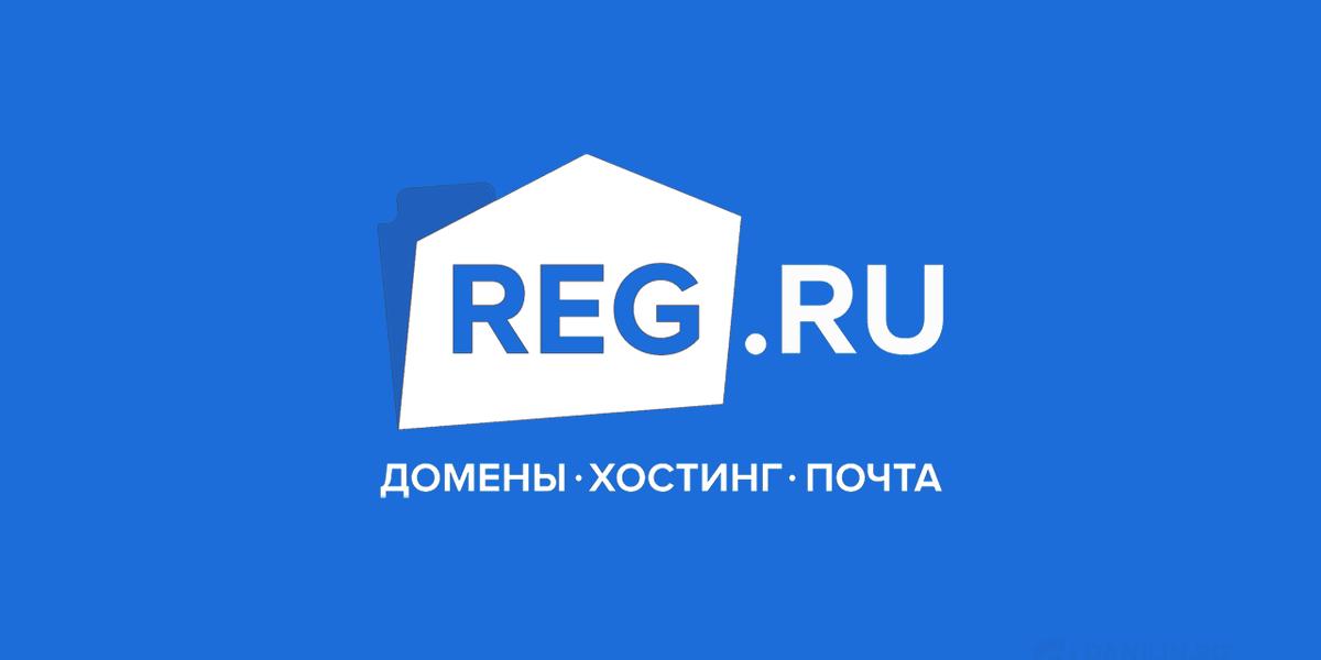 Регистрация домена и хостинг для вашего сайта