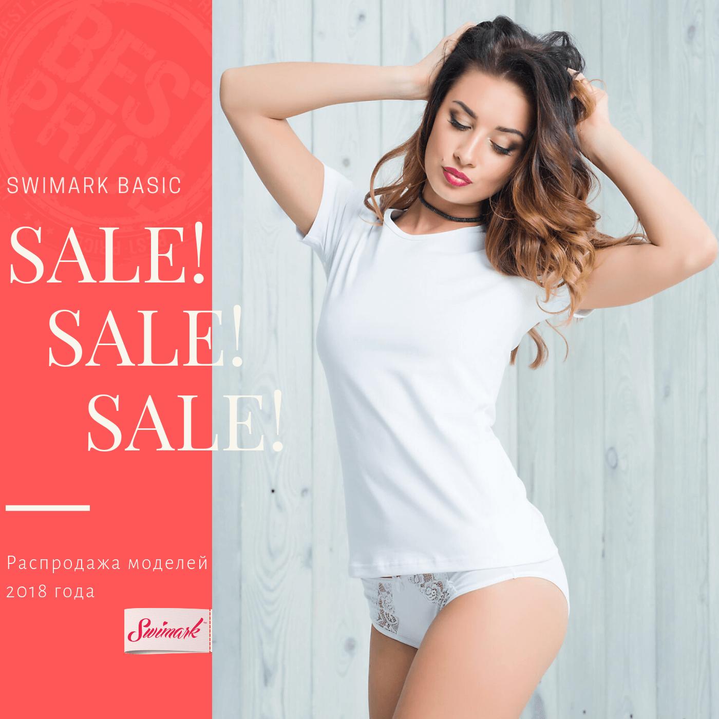 Распродажа SWIMARK 2018